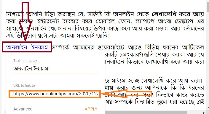 আর্টিকেল লেখার নিয়ম