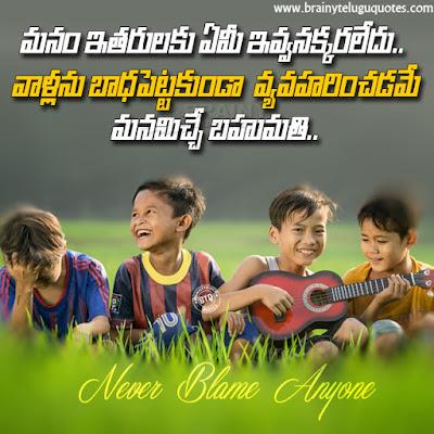 telugu quotes, famous true words in telugu, best life quotes in telugu, quotes on life in telugu