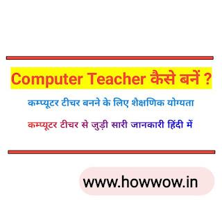 कम्प्यूटर टीचर कैसे बनें ? ( Computer Teacher kaise Bane ? ) हिंदी में पूरी जानकारी...