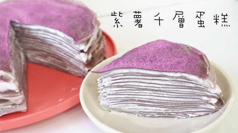 Purple Potato Mille Crepe Cake 紫薯千層蛋糕