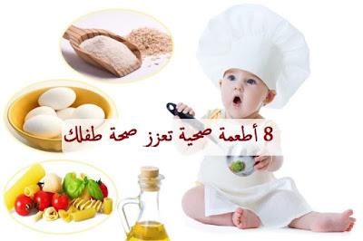 8 أطعمة صحية تعزز صحة طفلك