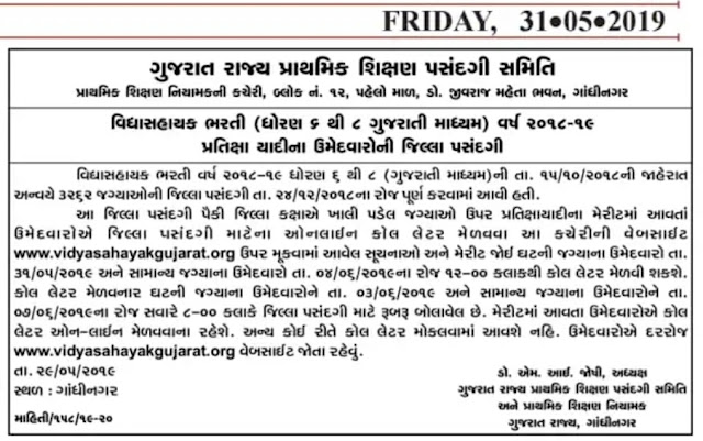 Vidyasahayak bharti 2018-19 notification
