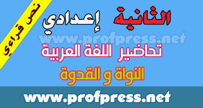 تحضير النص القرائي النواة و القدوة للسنة الثانية إعدادي مرشدي في اللغة العربية