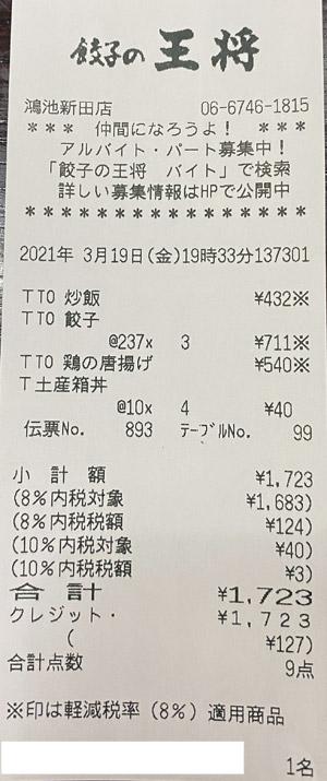 餃子の王将 鴻池新田店 2021/3/19 テイクアウトのレシート