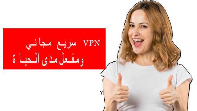 سرع و أفضل برنامج VPN للحاسوب مجاني ومفعل مدى الحياة
