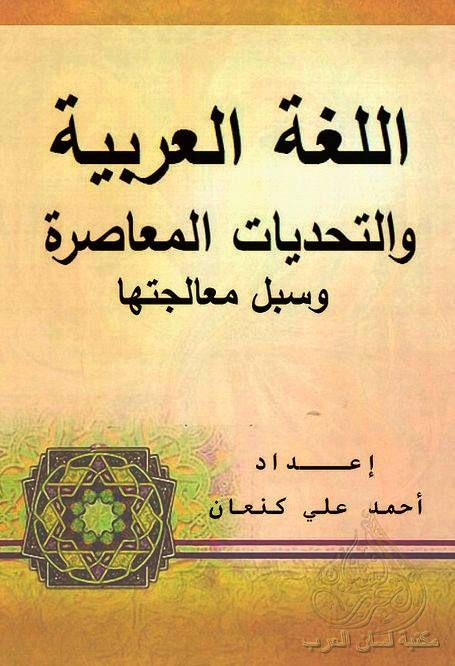 الثقافة الإسلامية والتحديات المعاصرة pdf