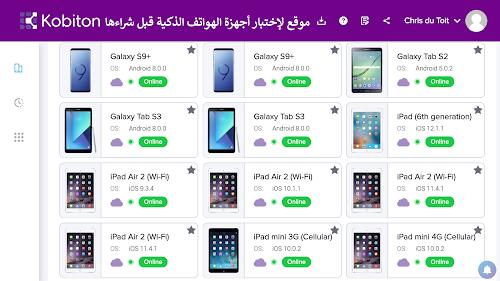 kobiton موقع اختبار وفحص الهاتف قبل الشراء