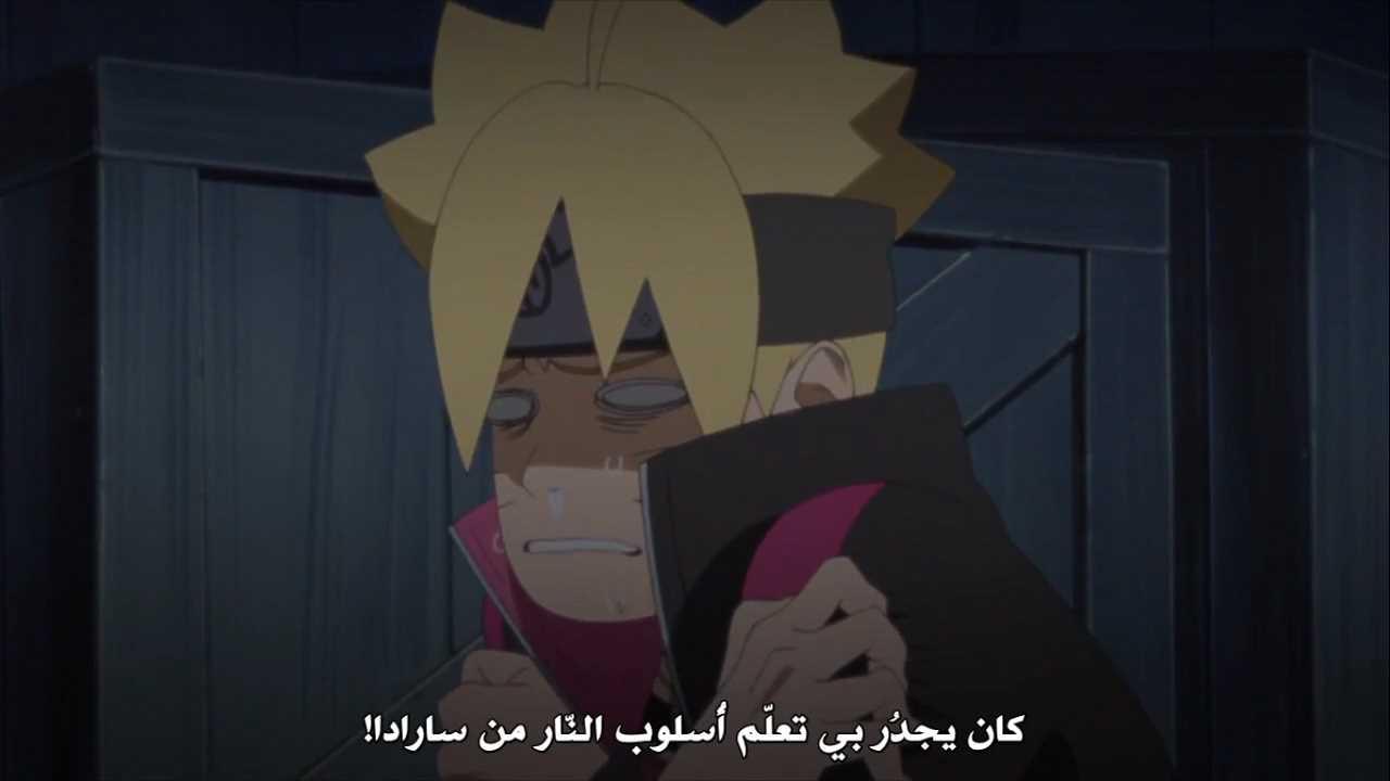 الحلقة 120 من أنمي بوروتو: ناروتو الجيل التالي Boruto: Naruto Next Generations مترجمة