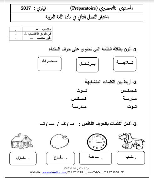 نماذج اختبارات اللغة العربية قسم التحضيري الفصل الثاني