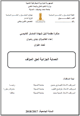 مذكرة ماستر: الحماية الجزائية لحق المؤلف PDF