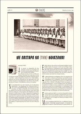 Καστοριανή εφημερίδα ΟΔΟΣ