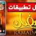أفضل تطبيقات رمضان 2017