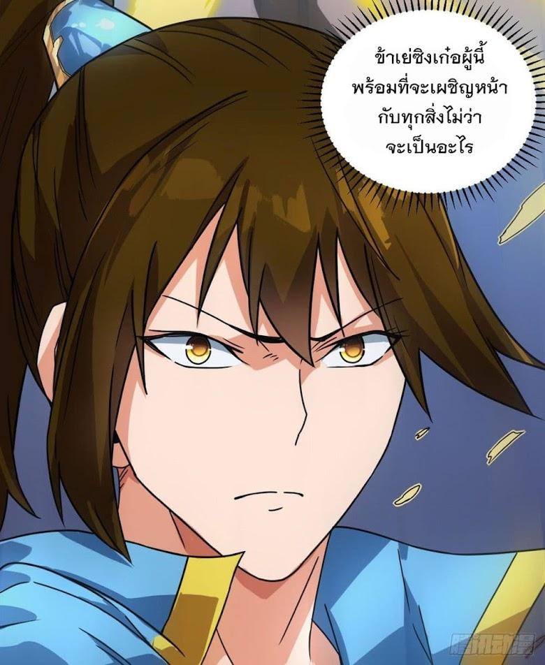 Danwu Supreme - หน้า 16