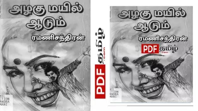azhagu mayil aadum novel @pdftamil