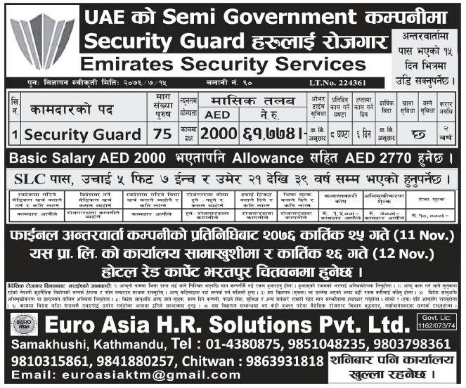 Jobs in UAE for Nepali, Salary Rs 61,774