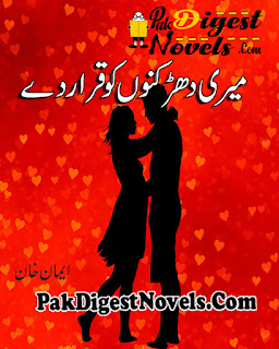 Meri Dharkanon Ko Qrar Dey (Complete Novel) By Emaan Khan Pdf Free Download