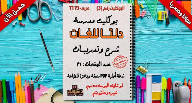 تحميل مذكرة لغة عربية للصف الثالث الابتدائي الترم الأول لمدرسة دلتا للغات (حصريا)