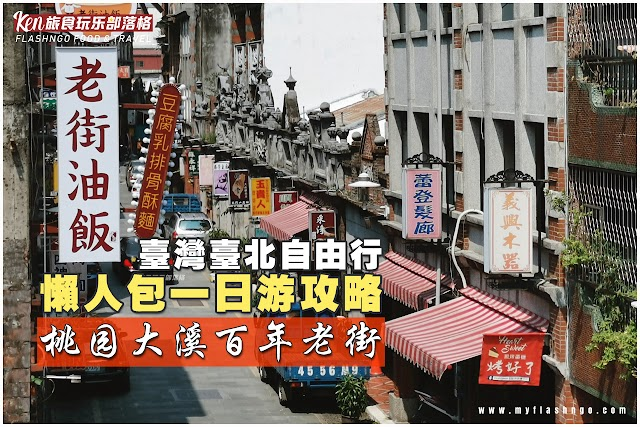 2019 台北自由行 / 桃园大溪老街百年街区一日游 / 懒人包攻略