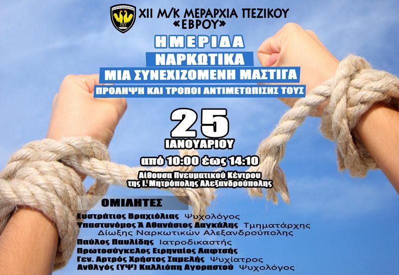 Αλεξανδρούπολη: Ημερίδα της 12ης Μεραρχίας Πεζικού με θέμα τα ναρκωτικά