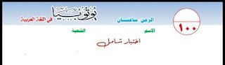 إختبارات نهائية شاملة في اللغة العربية الثانوية العامة نظام جديد
