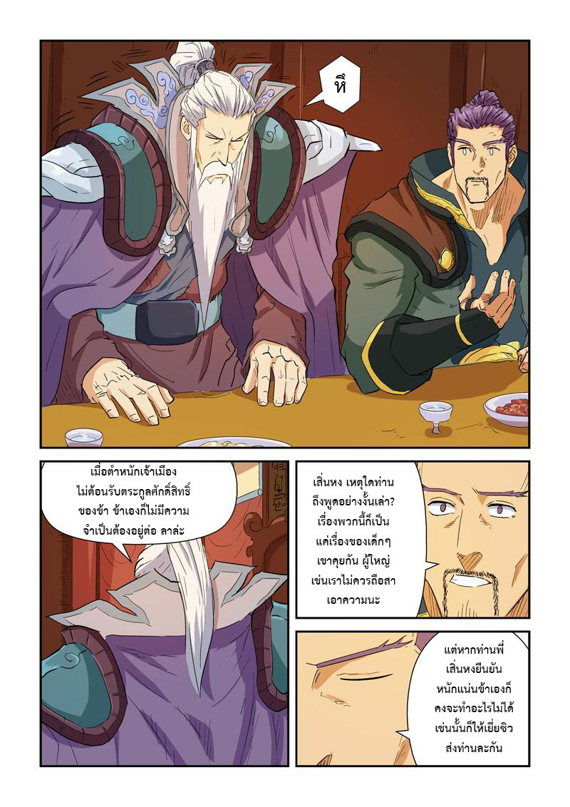 อ่านการ์ตูน Tales of Demons and Gods 140 ภาพที่ 8