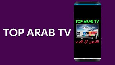 تطبيق TOP ARAB TV أفضل تطبيق لمشاهدة القنوات على الهاتف