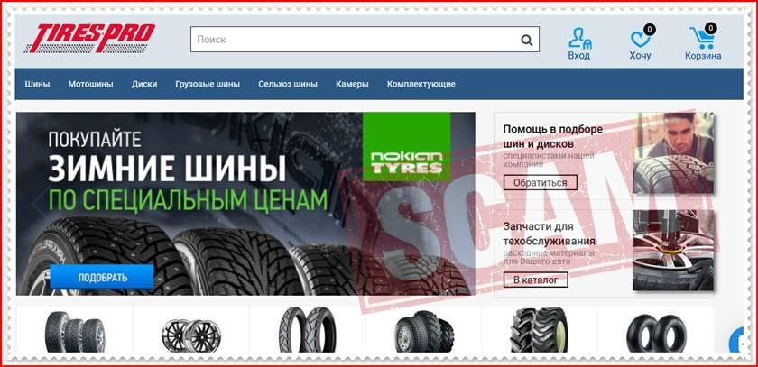 Мошеннический сайт tires-pro.ru – Отзывы о магазине, развод! Фальшивый магазин