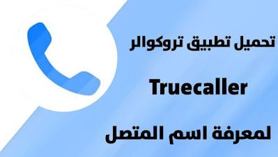 تحميل تطبيق تروكولر Truecaller لمعرفة اسم المتصل للكمبيوتر