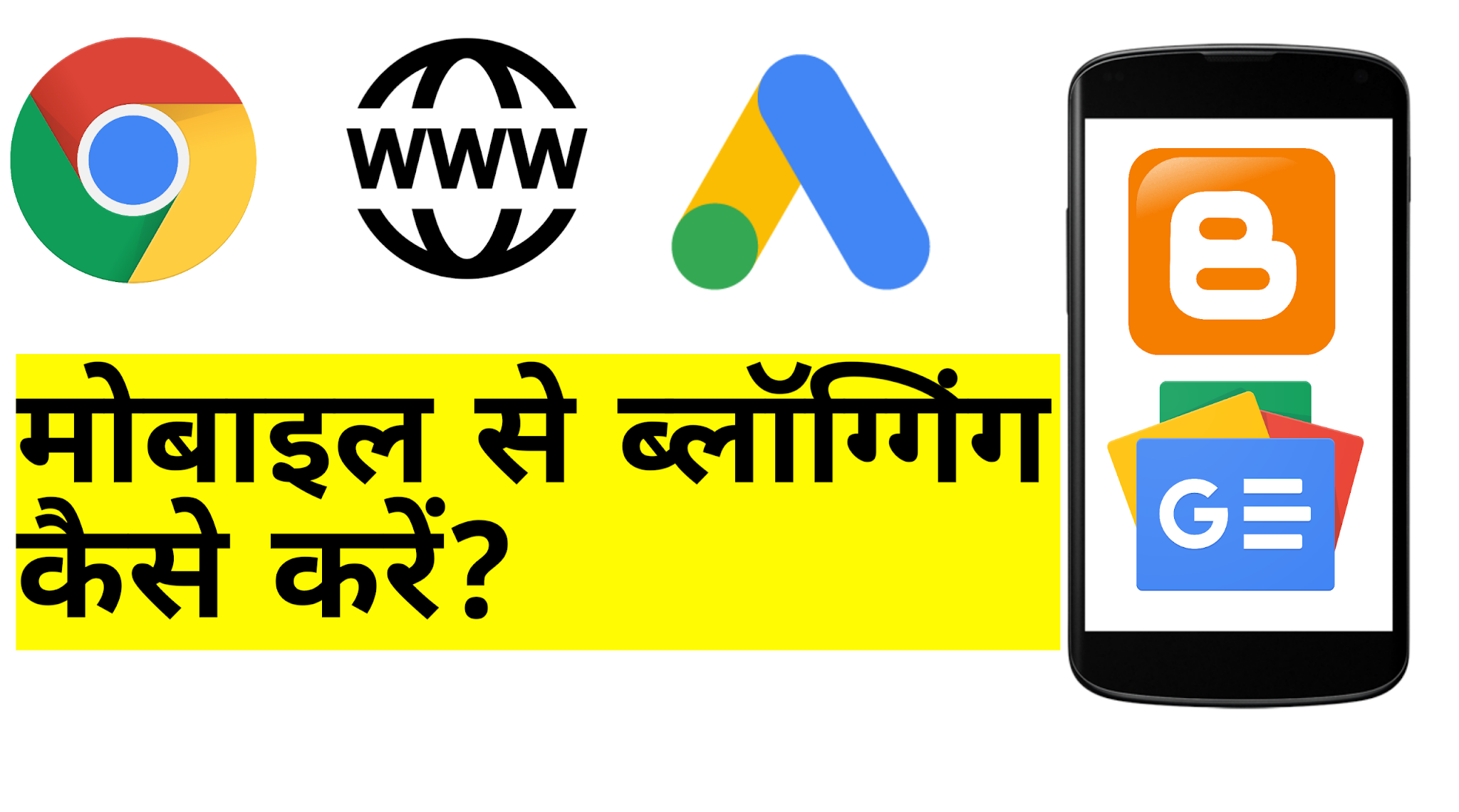 blogging from mobile in hindi