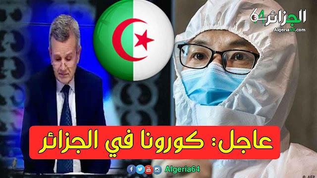 وزير الصحة يعلن عن تسجيل حالة إصابة مؤكدة بفيروس كورونا الجديد بالجزائر