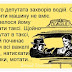 Депутат в таксі