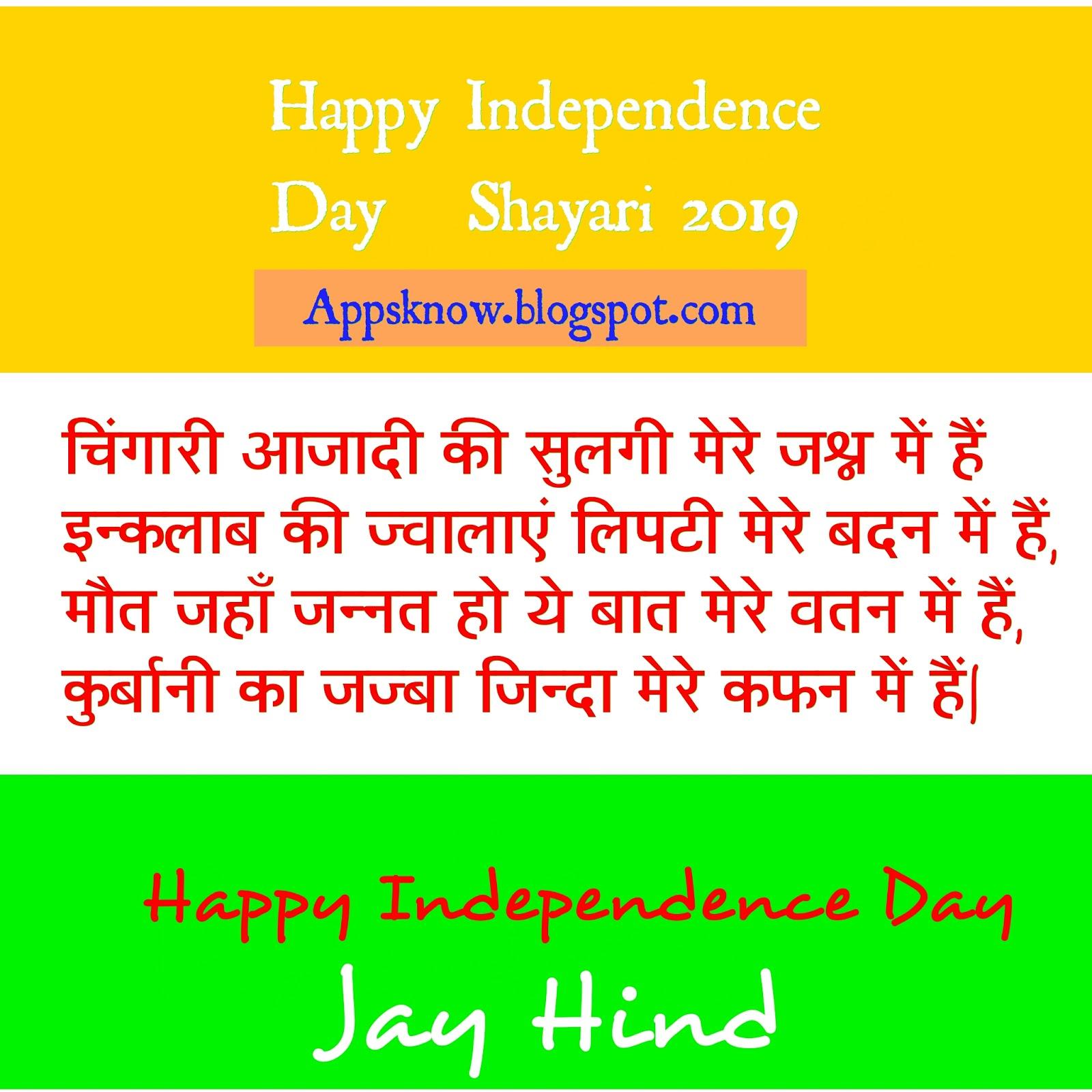 Happy indiaan shayari