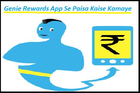 Genie-Rewards-App-Se-Paisa-Kaise-Kamaye