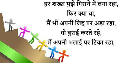 Attitude Shayari in Hindi fb