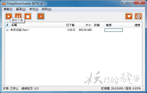 %E5%9C%96%E7%89%87+005 - Mega Downloader:MEGA專屬的檔案下載器