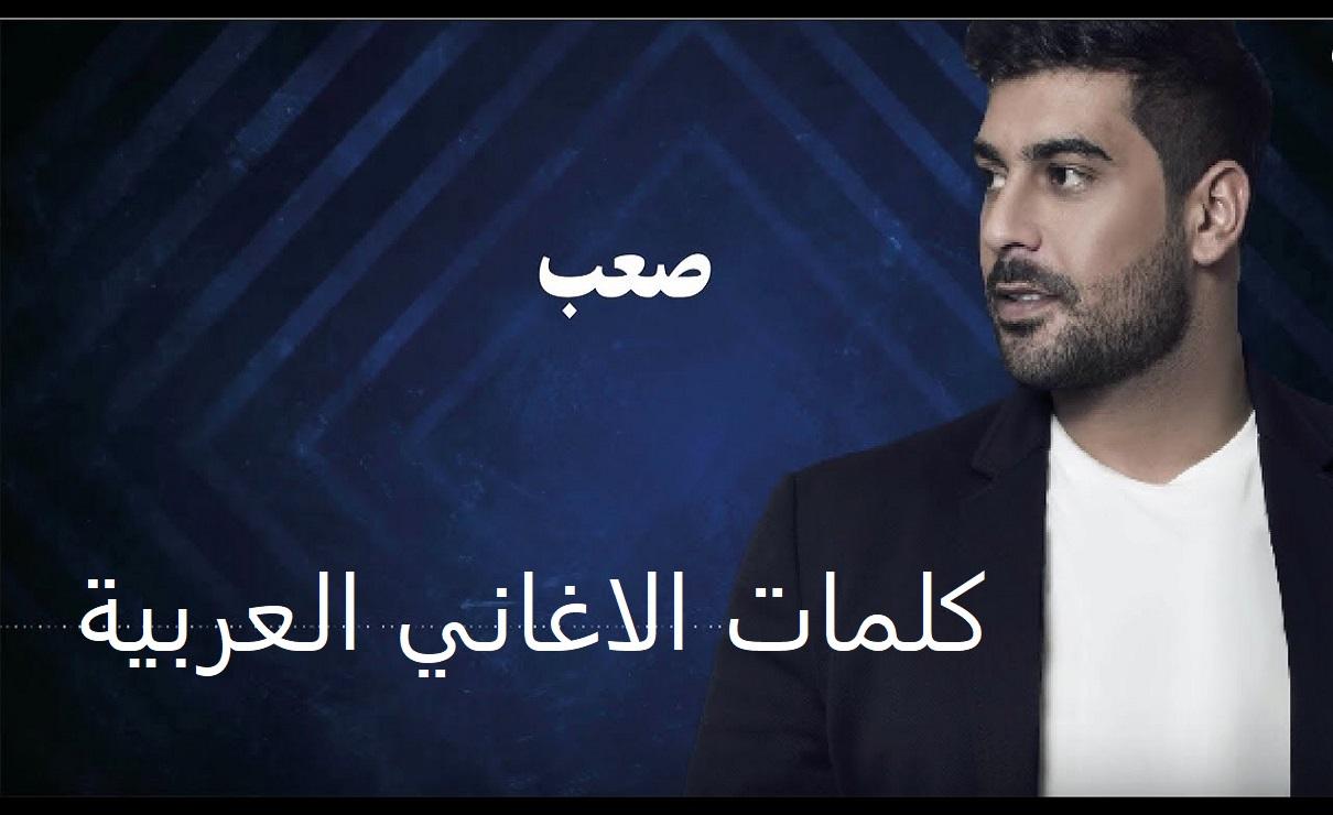 كلمات اغنية صعب ادم كلمات الاغاني العربية