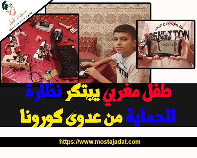 طفل مغربي يبتكر نظارة للحماية من عدوى كورونا