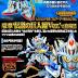 P-Bandai: SD LEGENDBB Full Armor Knight Gundam [Legendary Giant Ed] - Promo Image + Release Info