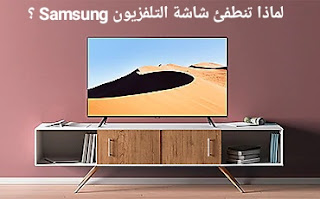 Causes and solutions to the problem of turning off the screen of the Samsung TV