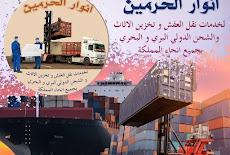 نقل عفش من الدمام الى المغرب 0560533140 الشركة الاولى لشحن الاثاث من السعودية الى المغرب الدار البيضاء فاس الرباط