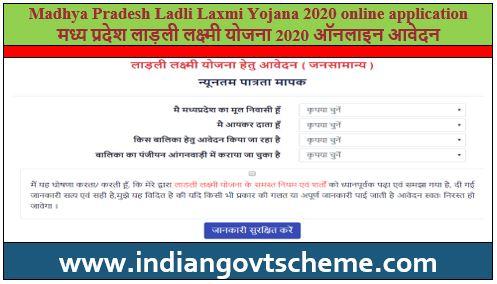 Madhya+Pradesh+Ladli+Laxmi+Yojana