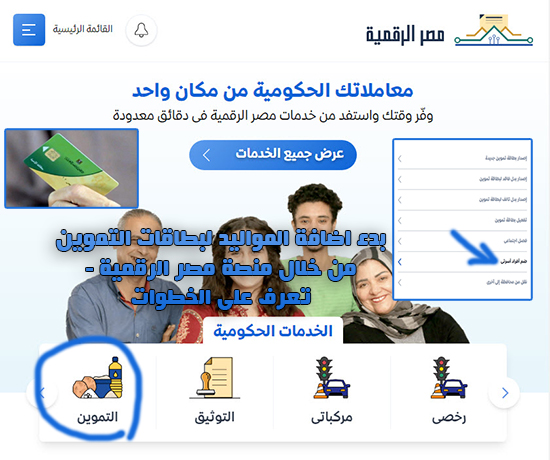بدء اضافة المواليد لبطاقات التموين من خلال منصة مصر الرقمية - تعرف على الخطوات