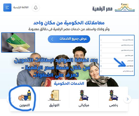 خطوات إضافة المواليد الجديدة على بطاقات التموين من خلال موقع دعم مصر أو بوابة مصر الرقمية 2021