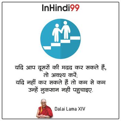 DALAI LAMA 14TH QUOTES IN HINDI दलाई लामा के सर्वश्रेष्ठ सुविचार, अनमोल वचन