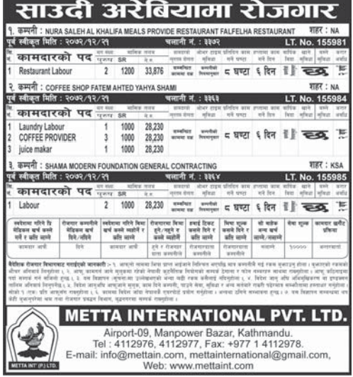 Jobs For Nepali In Saudi Arabia, Salary -Rs.33,876/