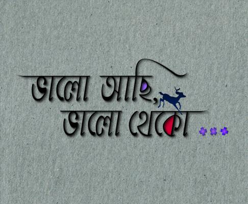 Valo Achi Valo Theko Lyrics (ভালো আছি ভালো থেকো)