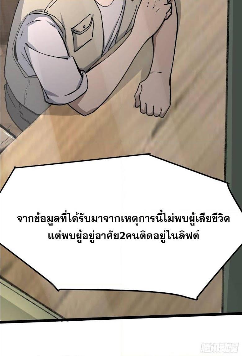 SiYe Ren - หน้า 44