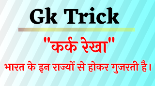 Gk Tricks - कर्क रेखा पर स्थित भारतीय राज्य | Indian states located on the Tropic of Cancer