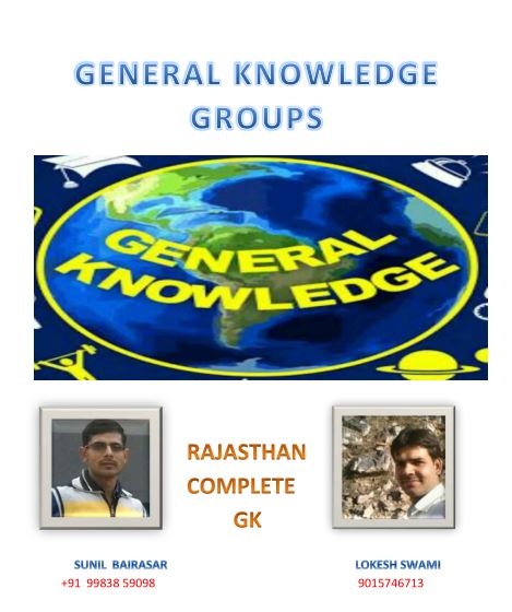 Rajasthan General Knowledge : for all Competitive Exams