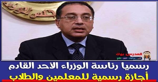 رسميا رئاسة الوزراء الأحد القادم اجازة رسمية